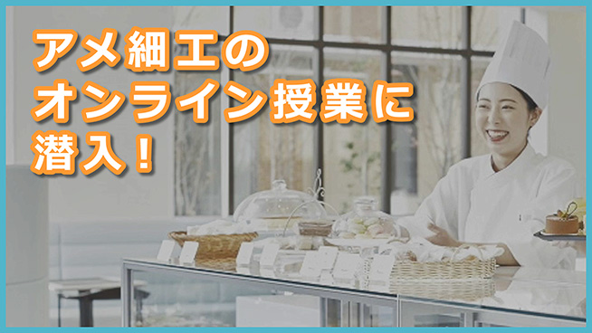 製菓専門学校のコロナ禍での教育の工夫~アメ細工を学ぼう~【京都製菓製パン技術専門学校】