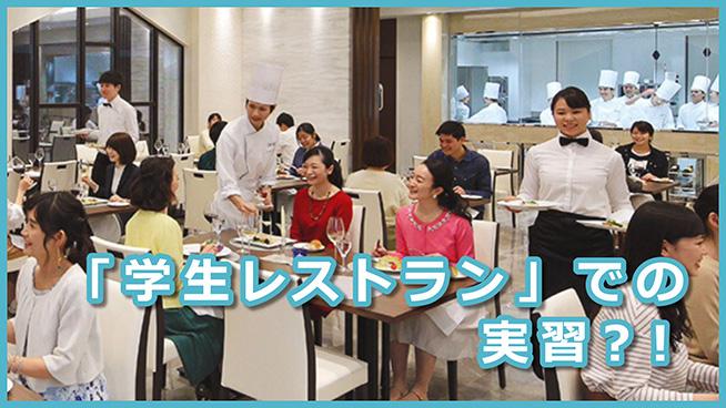 京都発!調理師学校の予約が取れないレストラン【京都調理師専門学校】