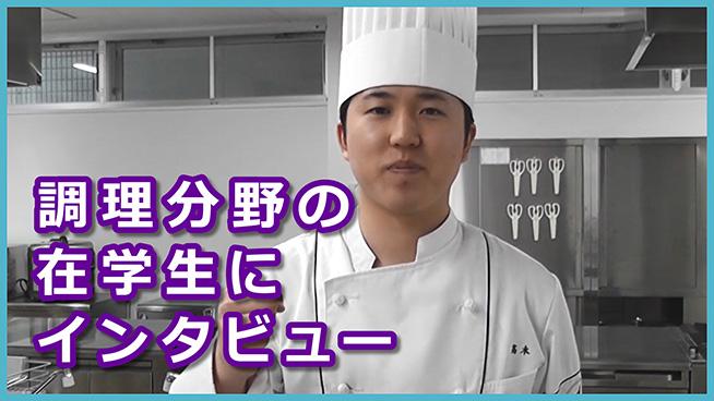 在校生インタビュー ~調理師編~ 【専門学校徳島穴吹カレッジ】
