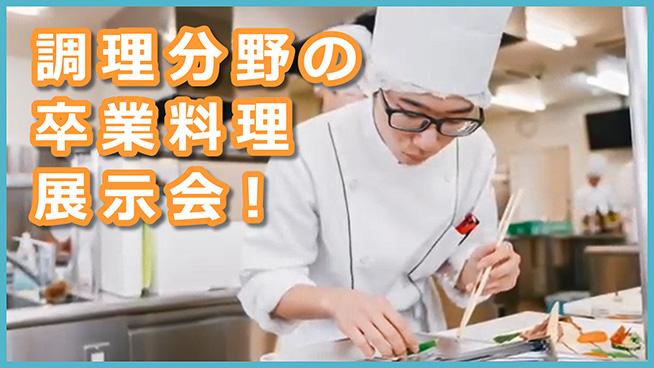卒業料理展示会 2年間の学びの集大成 【穴吹調理製菓専門学校】
