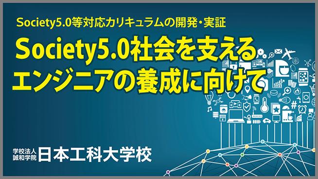 【中核的人材育成】Society5.0社会を支えるエンジニアの養成に向けて【日本工科大学校】