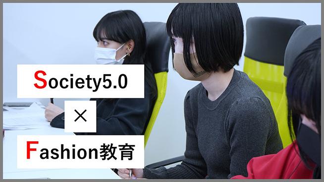 【中核的人材育成】Society5 0 × Fashion教育 プロジェクト (ファッション分野におけるSociety5 0時代を見据えたモデルカリキュラム開発)【文化服装学院】