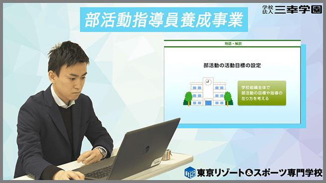 【リカレント】部活動指導員養成事業【東京リゾートアンドスポーツ専門学校】