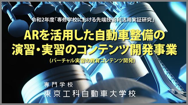 【先端技術】ARを活用した自動車整備の演習・実習のコンテンツ開発事業(バーチャル実習の教育コンテンツ開発)【東京工科自動車大学校】