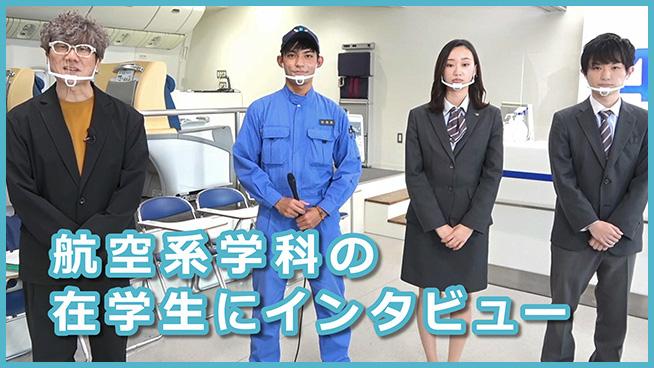 在学生インタビュー【中日本航空専門学校】