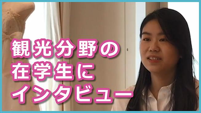 コロナに負けるな!観光業界をめざして頑張る学生インタビュー【京都ホテル観光ブライダル専門学校】