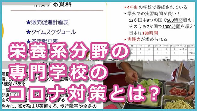 栄養士・管理栄養士を養成する学校の新型コロナ対策【京都栄養医療専門学校】
