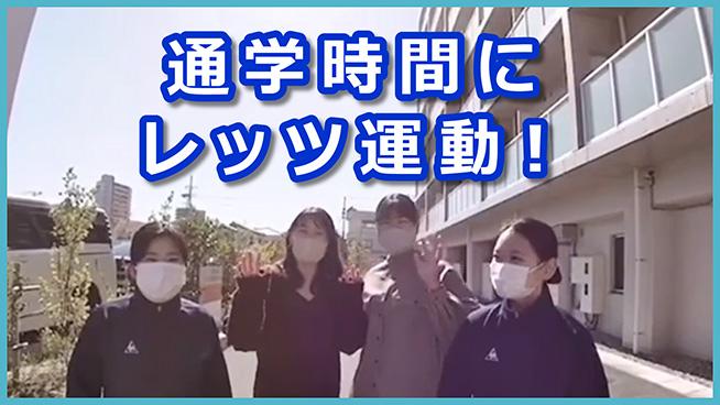 看護を知ろうさい!~通学時間にレッツ運動!【大阪労災看護専門学校】