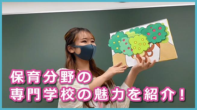 在学生から専門学校の魅力をご紹介!【横浜保育福祉専門学校】