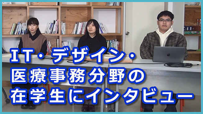 IT・デザイン・医療事務分野の在学生にインタビュー【日本総合ビジネス専門学校】