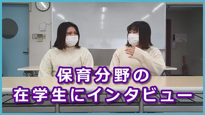 3年間通った生徒が語る専修学校の魅力【日本児童教育専門学校】