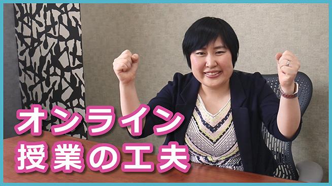 オンライン授業の工夫【九州技術教育専門学校】