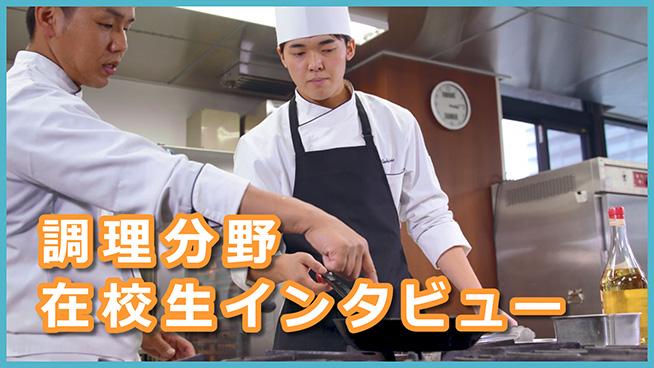 調理師をめざす在学生にインタビュー【西日本調理製菓専門学校】