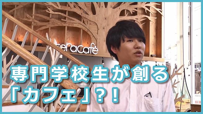 専門学校生が創る学校のカフェ「テラカフェ」【専門学校 東京テクニカルカレッジ】
