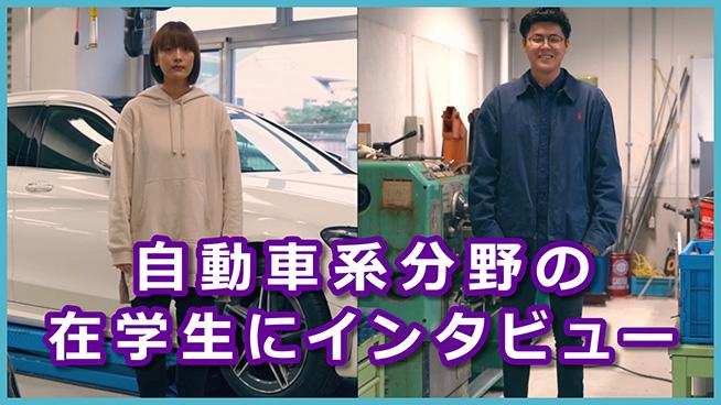 在学生インタビュー【専門学校 東京工科自動車大学校】