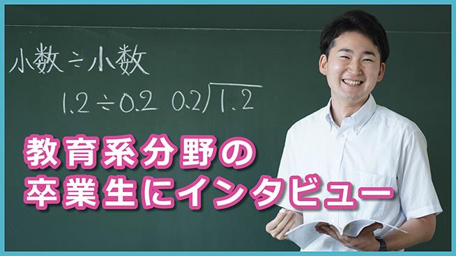 2年間で小学校教諭免許を取得!大学卒業からの再チャレンジ【横浜高等教育専門学校】