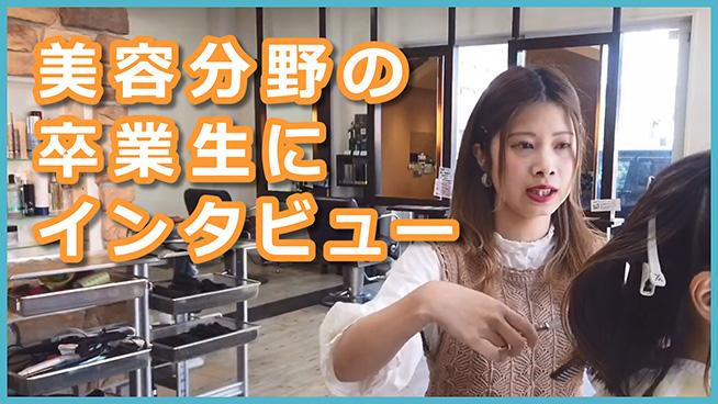 美容学科卒業生紹介 ~美容師編~【専門学校穴吹ビューティカレッジ】