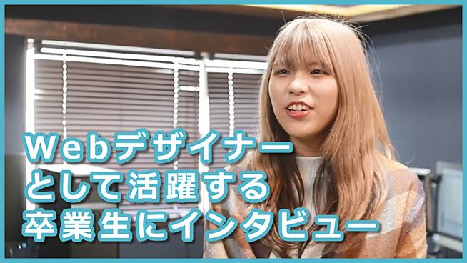 卒業生インタビュー ~Webデザイナー編~ 【穴吹デザイン専門学校】