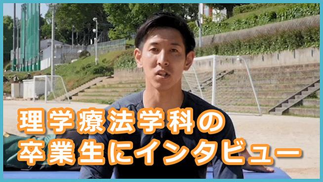 理学療法学科の卒業生インタビュー【こころ医療福祉専門学校】
