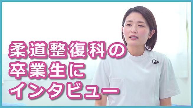柔道整復科の卒業生インタビュー【こころ医療福祉専門学校】
