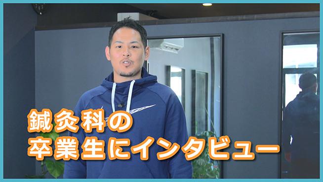 鍼灸科の卒業生インタビュー【こころ医療福祉専門学校】
