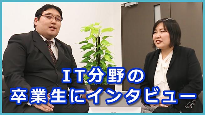 IT分野の卒業生にインタビュー【九州技術教育専門学校】