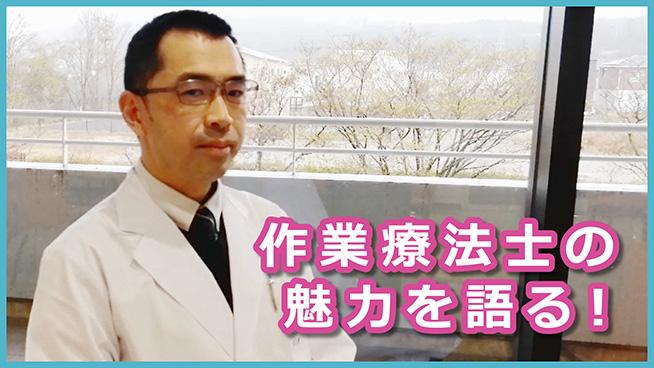 作業療法士の魅力【阪奈中央リハビリテーション専門学校】