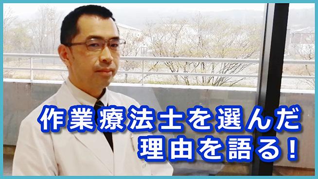 作業療法士を選んだ理由【阪奈中央リハビリテーション専門学校】
