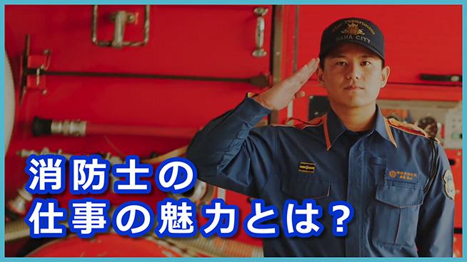 卒業生インタビュー(消防士)【専門学校日経ビジネス】