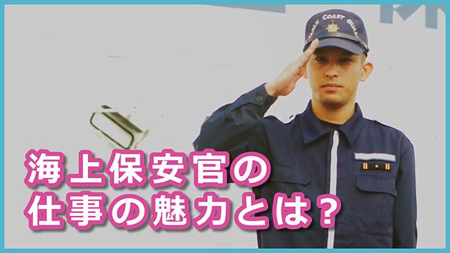 卒業生インタビュー(海上保安官)【専門学校日経ビジネス】