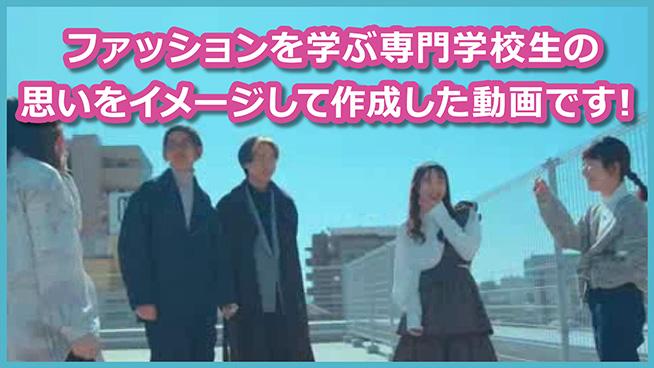 ファッションを学ぶ、専門学校生の想い【神戸ファッション専門学校】