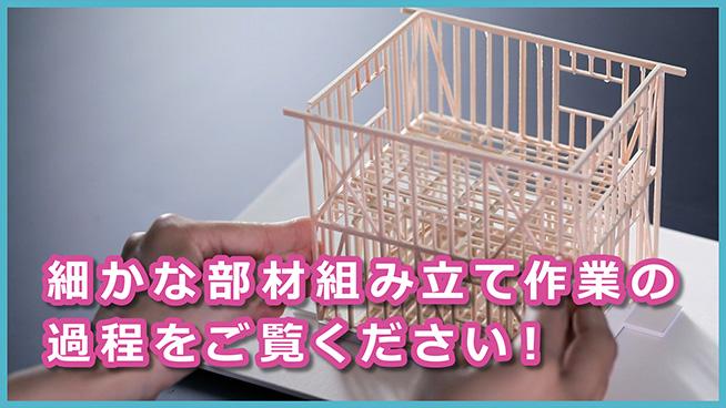 木造軸組模型が完成するまで【修成建設専門学校】