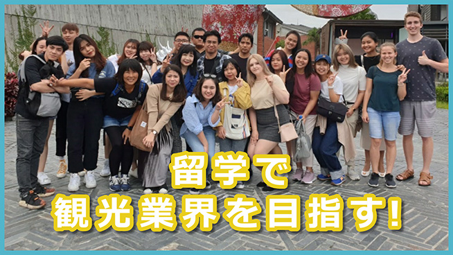 留学経験を踏まえて観光業界で活躍しよう!【ホスピタリティ ツーリズム専門学校】