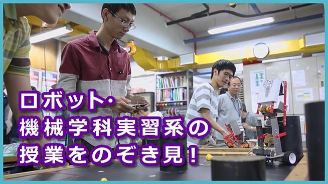 プロに学ぶ授業をのぞき見!~ロボット・機械学科/製作実習編~【大阪工業技術専門学校】