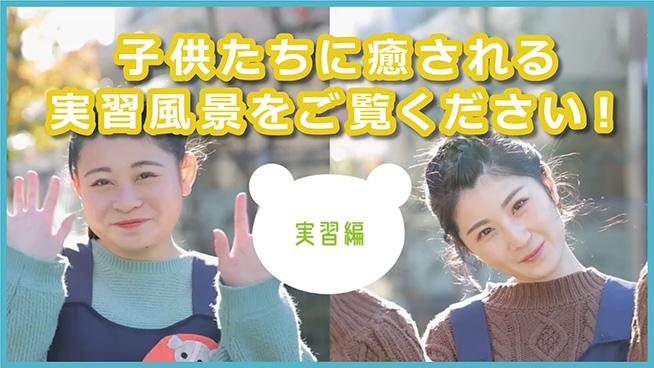 学校の中にある「こども園」で実践授業★【大阪健康ほいく専門学校】