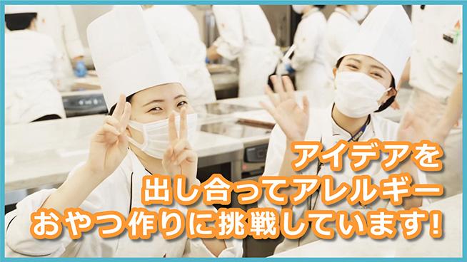 子どもたちを笑顔にするアレルギー対策おやつ【東京山手調理師専門学校】