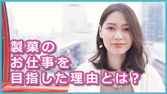 在校生インタビュー~私がパティシエを目指す理由~【大阪調理製菓専門学校】