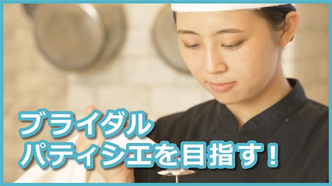 ブライダルパティシエを目指す(調理も製菓も勉強)!【大阪調理製菓専門学校】